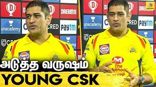 2021-ல் இளைஞர்களுடன் புதிய CSK அணி   Dhoni Speech, CSKvKXIP Highlights   IPL 2020