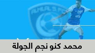 محمد كنو لاعب الهلال نجم الجولة السادسة عبر الاستفتاء الجماهيري في تطبيق دوري بلس