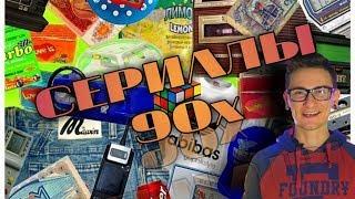 КИНОПУК #13 - СЕРИАЛЫ 90х \ СЕРИАЛЫ НАШЕГО ДЕТСТВА
