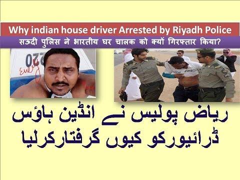 Why indian house driver Arrested by Riyadh Police Saudi Arabia