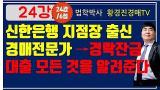 24강. 신한은행 지점장 출신 경매전문가, 경락잔금대출…