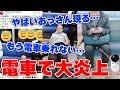 新年度に合わせ痴漢注意呼びかけ|04月12日 滋賀県のニュース