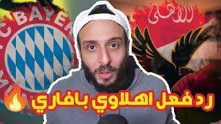 رد فعل على هزيمة الأهلي ٢ - ٠ من بايرن ميونيخ