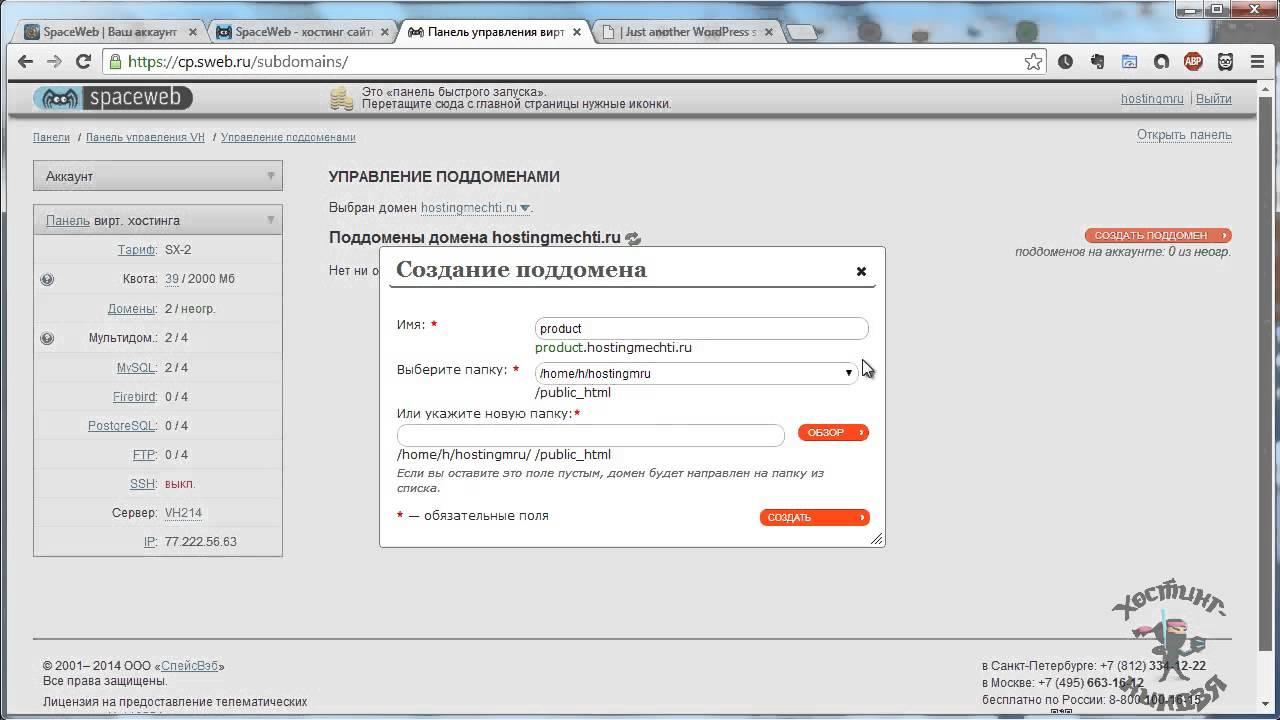 Как привязать домен к хостингу sweb движок сайта аренда квартир