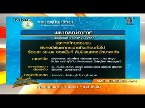 เรื่องเล่าเสาร์-อาทิตย์ อุตุฯ ระบุไทยตอนบนฝนตกหนักร้อยละ 60-80  (31 ส.ค. 57)