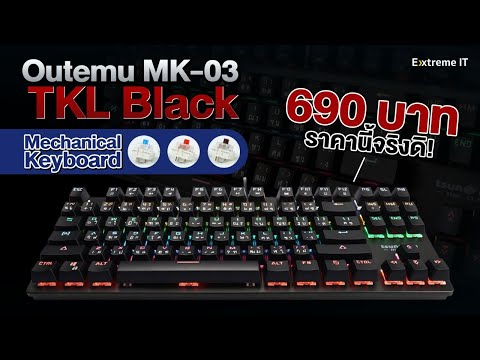 คีย์บอร์ด mechanical แค่ 690 บาท! ไซค์ TKL  โคตรถูก!!! สวิต Outemu กับ Tsunami Outemu MK-03 keyboard