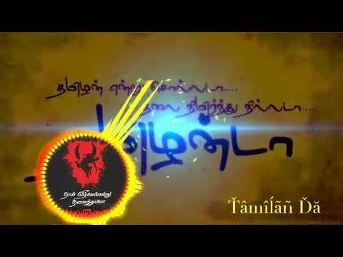 Tamilanda Tamilanda song| whatsapp status|hiphop tamizha |Ťâmîĺãñ Ďă...