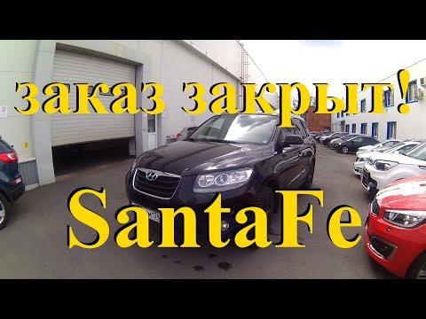 Hyundai SantaFe 2011 - подбор закрыт! ClinliCar автоподбор спб.