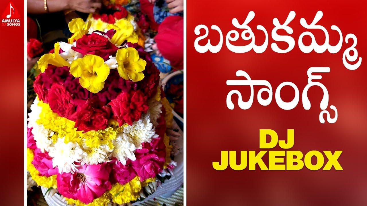 Telangana Special Bathukamma Back To Back Songs | Latest Devotional Songs Telugu | Amulya DJ Songs