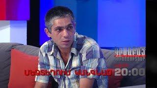 Kisabac Lusamutner anons 28.09.17 Mejteghum Kangnats