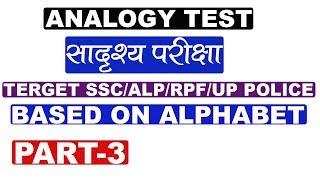 Analogy | Target SSC/ALP/RPF/UPP Part 3 | By aksuccess