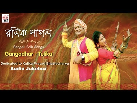 Rasik Pagol | Gangadhar-Tulika | Bengali Folk Songs | Kalika Prasad Bhattacharya | Audio Jukebox