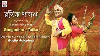 Rasik Pagol | Gangadhar-Tulika | Bengali Folk Songs | Kalika Prasad Bhattacharya | Audio Jukebox