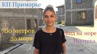 Купить дом в Сочи / КП Приморье / Недвижимость в Сочи
