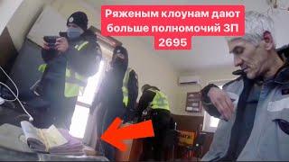 Руки на капот Клоунам Полиция дают полномочия. ЗП 2695