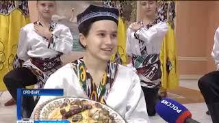 Концерты, выставки, национальная еда и спорт  что приготовил жителям региона День народов Оренбуржья