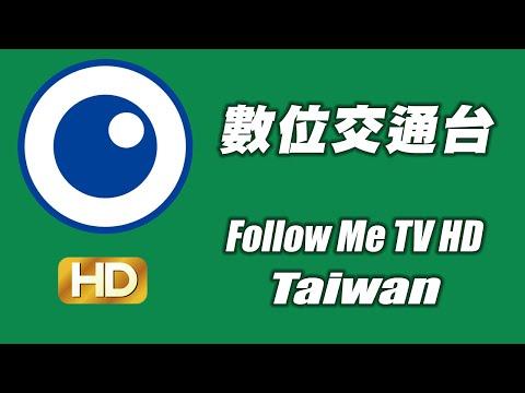 台灣交通台(Mobile)直播,台灣交通台(Mobile)網路電視,台灣交通台(Mobile)線上看