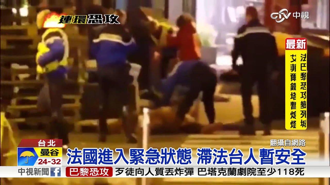 巴黎灰色旅遊警戒 非必要勿前往│中視新聞 20151114 - YouTube