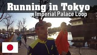 Running around the Imperial Palace in Tokyo, JAPAN (東京ラン)