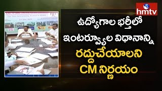 CM Jagan Review Meeting  to Abolish Interviews For Jobs in the state  | hmtv Telugu News