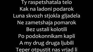 Sergey Lazarev - Vesna Romanized lyrics/Сергей Лазарев - Весна текст