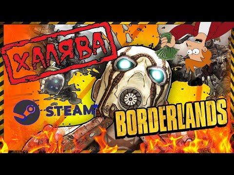 Халява В Steam 2016. Получаем Borderlands Бесплатно В Steam!