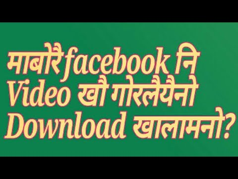 How To Download Facebook Video In Gallery. Bodo Language, Facebook Video Mabwrwi Download Khalamnw