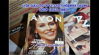 AVON 14 КАТАЛОГ ЗАКАЗ ЭЙВОН ПО КАТАЛОГУ НОВИНКИ ЭЙВОН ОБЗОР РЕКОМЕНДАЦИИ