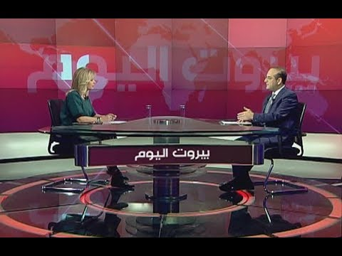 Beirut Al Yawm - 13/01/2018 - رائد خوري