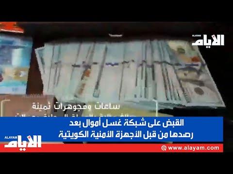 الداخلية الكويتية: القبض على شبكة غسل أموال بعد رصدها من قبل الأجهزة الأمنية المختصة  - نشر قبل 1 ساعة