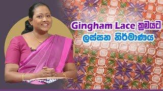 Gingham Lace ක්රමයට ලස්සන නිර්මාණයක් | Piyum Vila | 12 -08-2019 | Siyatha TV Thumbnail