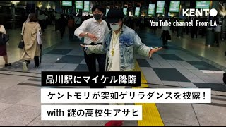 【品川駅にマイケル降臨】ケントモリが突如ゲリラダンスを披露!with 謎の高校生アサヒ