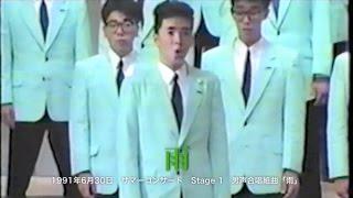 【多田武彦】男声合唱組曲「雨」6 雨