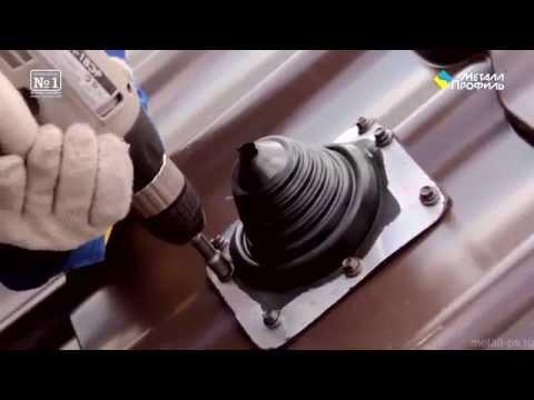 видео: Монтируем вентиляционные выходы на крыше