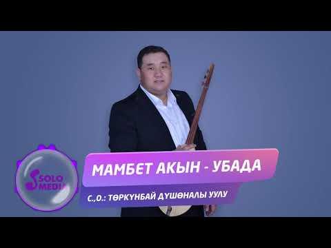 Мамбет Акын - Убада / Жаны ыр 2020