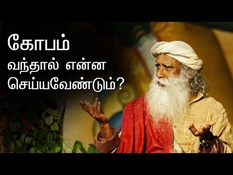 கோபம் வந்தால் என்ன செய்யவேண்டும்? | When you get angry, what should you do? | Sadhguru Tamil