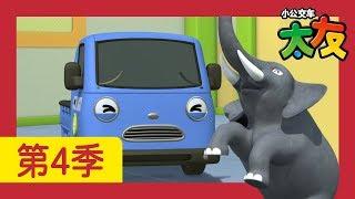 太友 第4季 第3集 l 拜託相信我 l 小公交車太友 | 兒童漫畫 | 幼兒漫畫 | 兒童卡通 | 幼兒卡通 | 兒童小電影