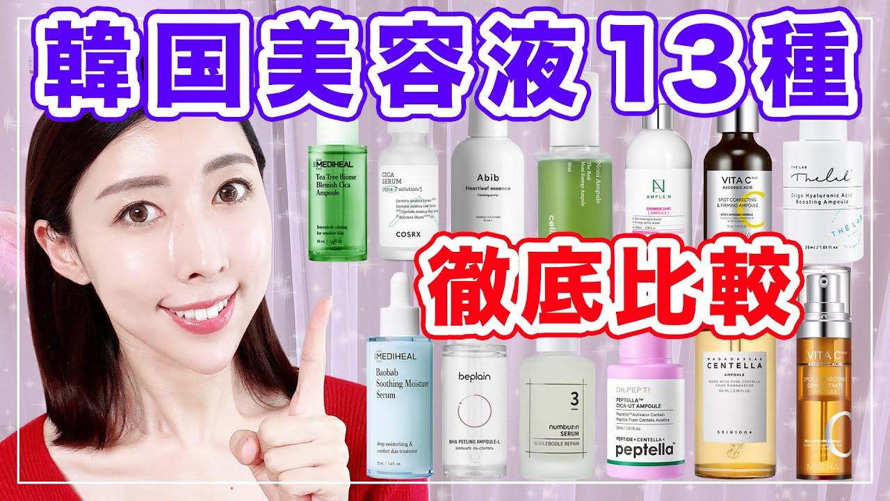 【保存版】韓国人気美容液13種類を徹底比較!美白・保湿・鎮静の第1位は○○!【第2弾】