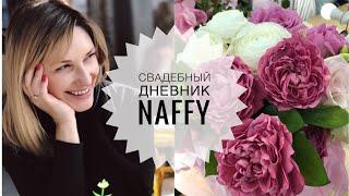 Сколько стоит Регистрация Брака | Свадебный Дневник Naffy #4