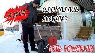 Как крепко склеить пластиковую лопату для уборки снега