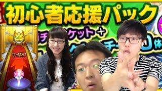 【モンスト】星6確定ガチャで初ゲット!!