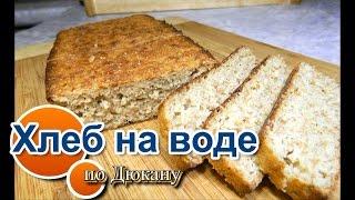 НАТАЛИ:Хлеб на ВОДЕ по диете Дюкана\Bread on a water