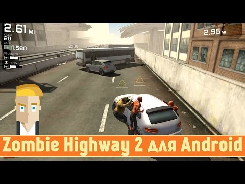 Zombie Highway 2 для Android - Game Plan #737