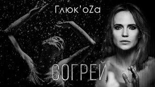 Download Глюк'oZa — СОГРЕЙ | Премьера клипа 2016 Mp3 and Videos