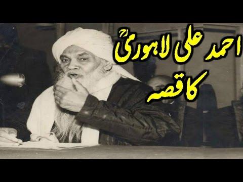 Ahmad Ali Lahori R.A Ka Qissa Peer Zulfiqar Ahmed Naqshbandi
