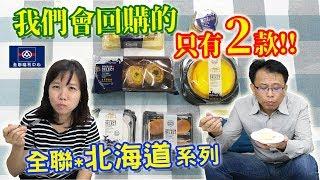 全聯北海道七品開箱  我們只會回購兩項是?!!! 唯二值得買的是?|乾杯與小菜的日常