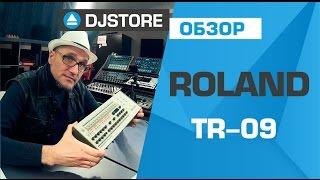 Обзор Roland TR-09, сравнение с драм-машиной TR-8