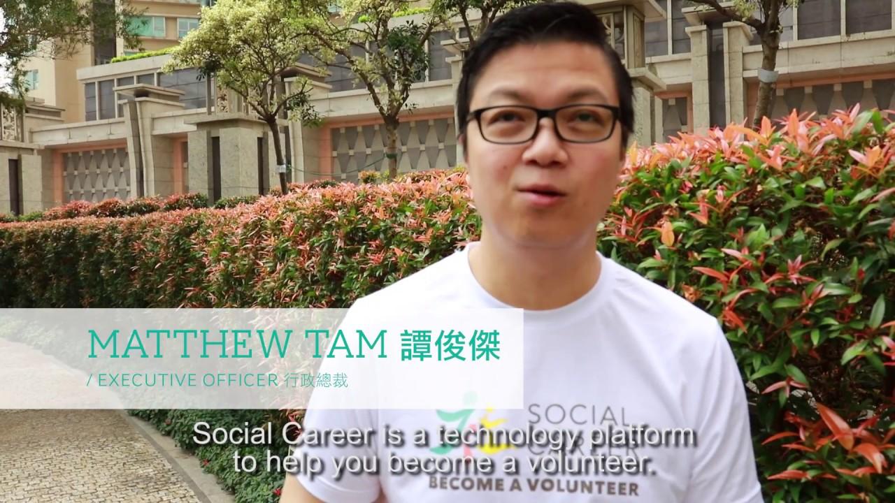 【義工活動】Social Career Powering Sustainability @ ELEMENTS 2 Dec 2016 - YouTube