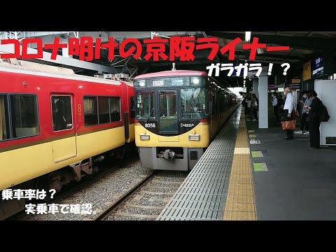コロナ明けの京阪のライナー 乗車率は? 実際に乗って確認。