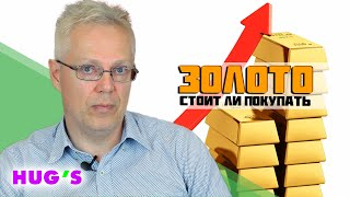 ОБВАЛ доллара и рекордный РОСТ золота